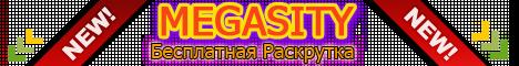 megasity.ru - Максимальная раскрутка Вашего проекта!